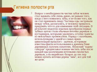 Гигиена полости рта Вопрос о необходимости чистки зубов человек стал задавать