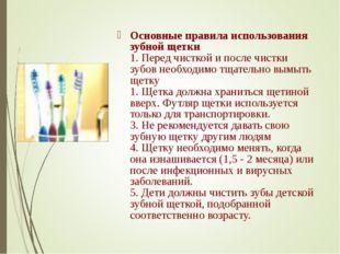 Основные правила использования зубной щетки 1. Перед чисткой и после чистки з
