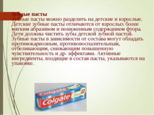 Зубные пасты Зубные пасты можно разделить на детские и взрослые. Детские зуб