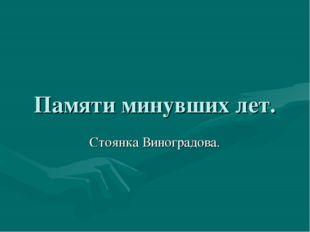 Памяти минувших лет. Стоянка Виноградова.