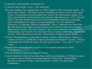 Существует три версии случившегося: 1) Антон Сиротский, тогда - уже партизан