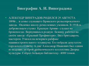 Биография А. И. Виноградова АЛЕКСНДР ВИНГРАДОВ РОДИЛСЯ 29 АВГУСТА 1898г., в с