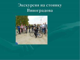 Экскурсия на стоянку Виноградова