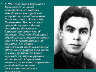 В 1941 году завод переехал в Красноярск, а часть оставшейся молодежи объедини