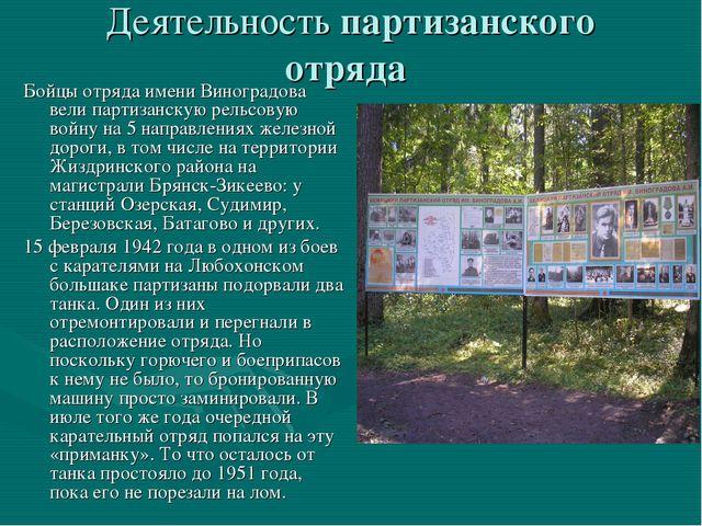Деятельность партизанского отряда Бойцы отряда имени Виноградова вели партиз...