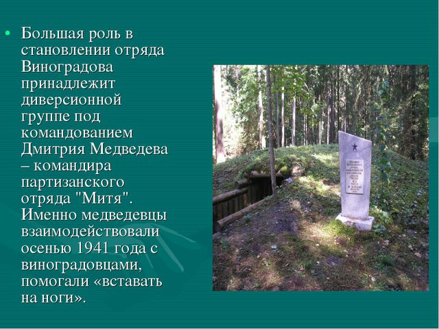 Большая роль в становлении отряда Виноградова принадлежит диверсионной группе...