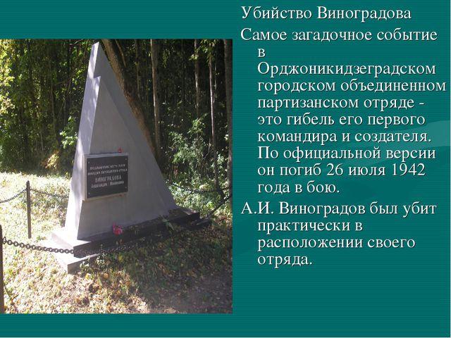 Убийство Виноградова Самое загадочное событие в Орджоникидзеградском городско...