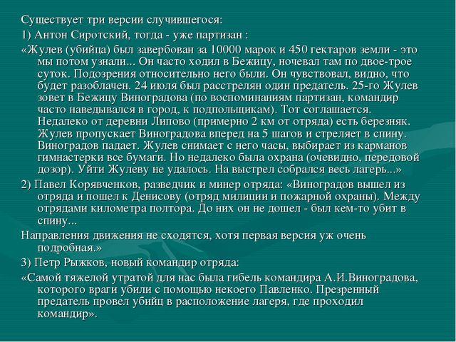 Существует три версии случившегося: 1) Антон Сиротский, тогда - уже партизан...