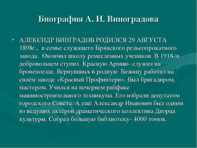 Биография А. И. Виноградова АЛЕКСНДР ВИНГРАДОВ РОДИЛСЯ 29 АВГУСТА 1898г., в с...