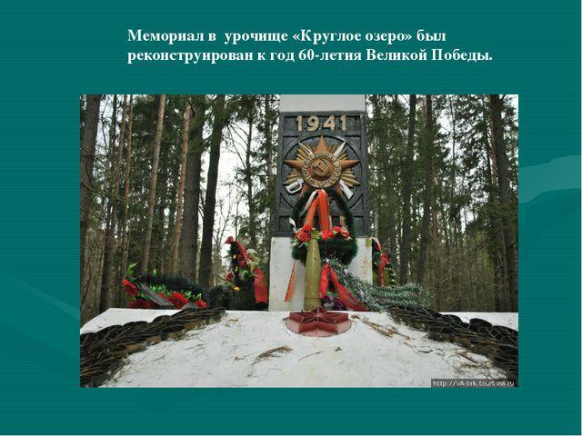 Мемориал в урочище «Круглое озеро» был реконструирован к год 60-летия Великой...