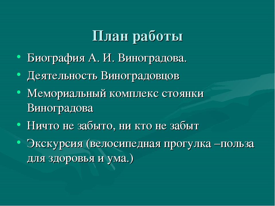 План работы Биография А. И. Виноградова. Деятельность Виноградовцов Мемориал...