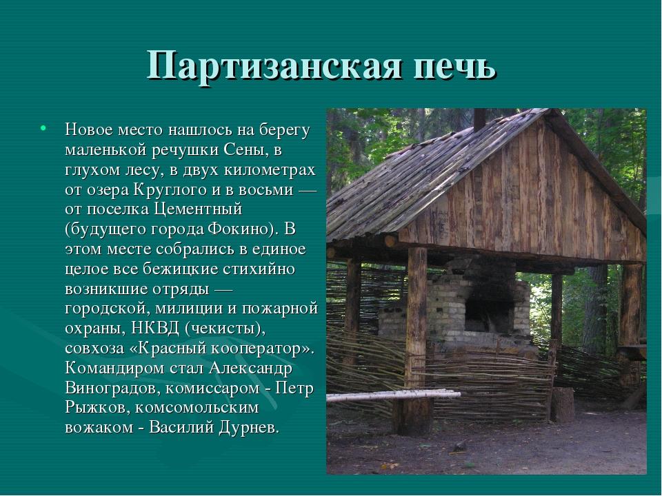 Партизанская печь Новое место нашлось на берегу маленькой речушки Сены, в глу...