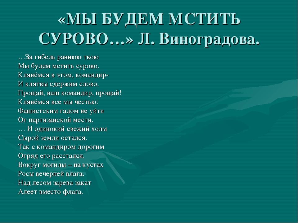 «МЫ БУДЕМ МСТИТЬ СУРОВО…» Л. Виноградова. …За гибель раннюю твою Мы будем мст...