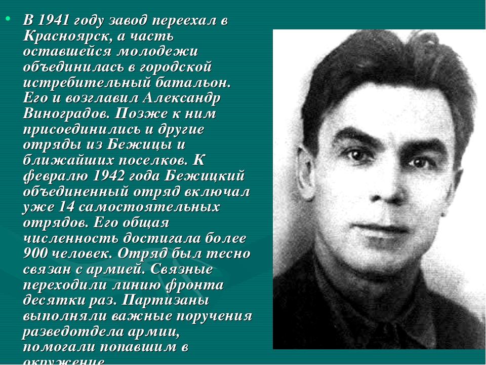 В 1941 году завод переехал в Красноярск, а часть оставшейся молодежи объедини...
