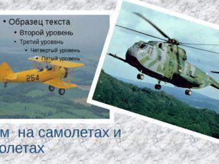 Затем на самолетах и вертолетах