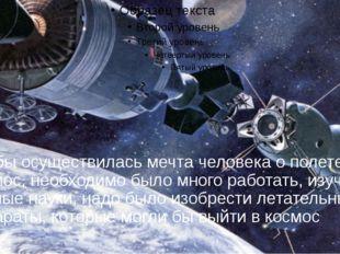 Чтобы осуществилась мечта человека о полете в космос, необходимо было много р