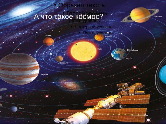 А что такое космос?