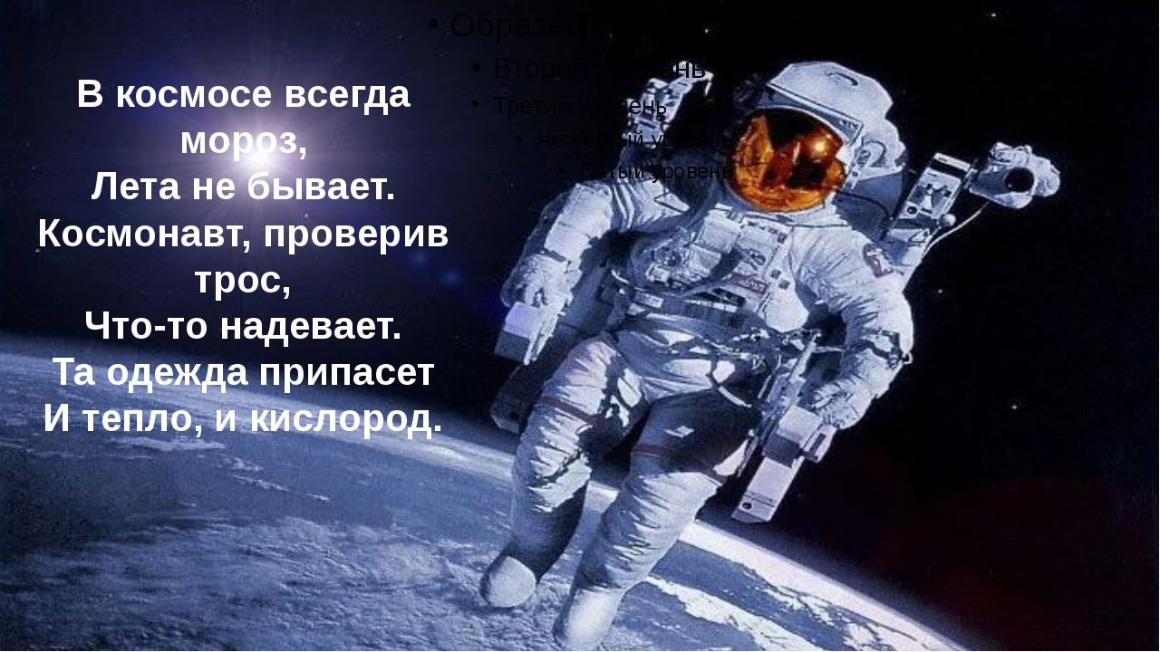 В космосе всегда мороз, Лета не бывает. Космонавт, проверив трос, Что-то над...