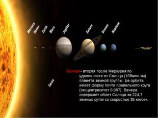 - вторая после Меркурия по удаленности от Солнца (108млн.км) планета земной