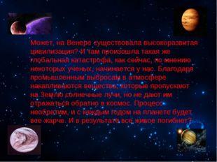 Может, на Венере существовала высокоразвитая цивилизация? И там произошла так