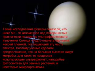 Также исследования Венеры показали, что ниже 50 - 70 километров над поверхнос