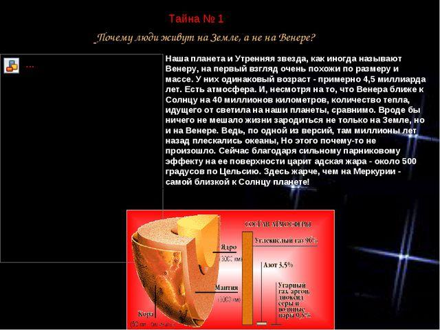Почему люди живут на Земле, а не на Венере? Тайна № 1 Наша планета и Утрення...