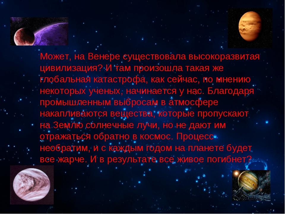 Может, на Венере существовала высокоразвитая цивилизация? И там произошла так...