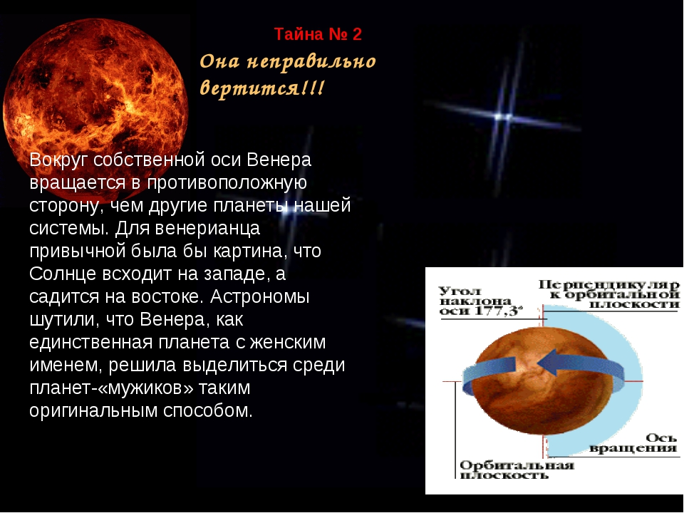 Тайна № 2 Она неправильно вертится!!! Вокруг собственной оси Венера вращается...