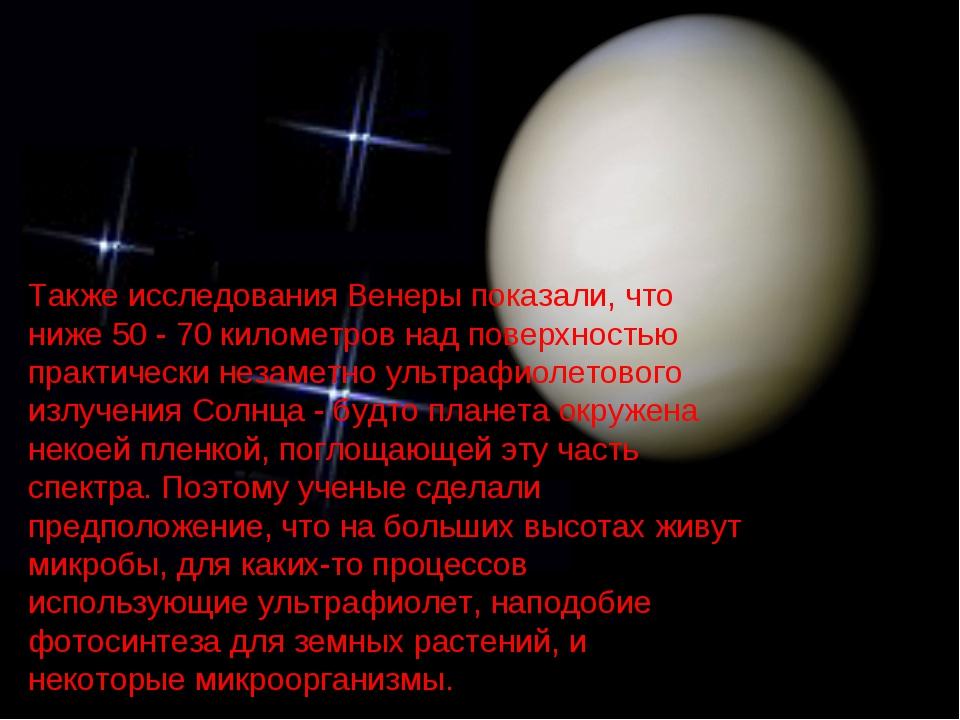 Также исследования Венеры показали, что ниже 50 - 70 километров над поверхнос...