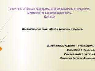 ГБОУ ВПО «Омский Государственный Медицинский Университет» Министерство здраво