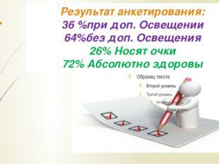 Результат анкетирования: 36 %при доп. Освещении 64%без доп. Освещения 26% Нос