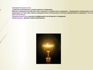Экспериментальная часть: 1) Расчеты естественного и искусственного освещения.