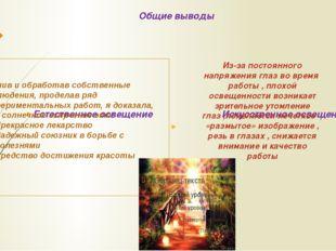 Общие выводы Естественное освещение Искусственное освещение Из-за постоянного