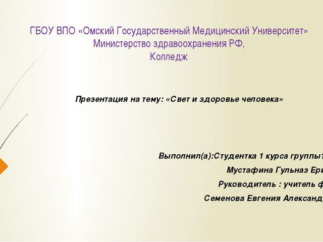 ГБОУ ВПО «Омский Государственный Медицинский Университет» Министерство здраво...