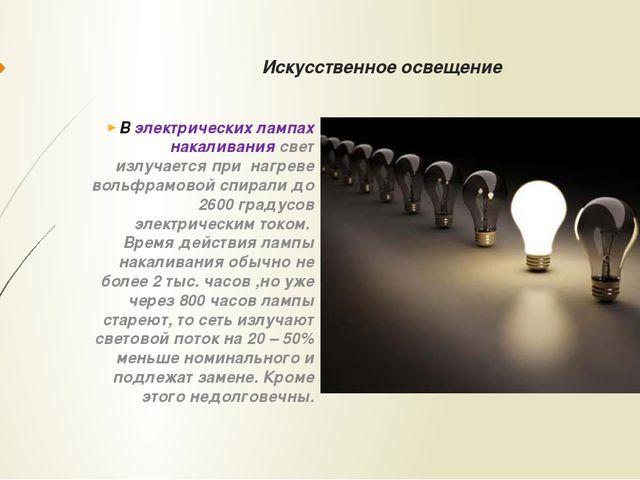Искусственное освещение В электрических лампах накаливания свет излучается пр...
