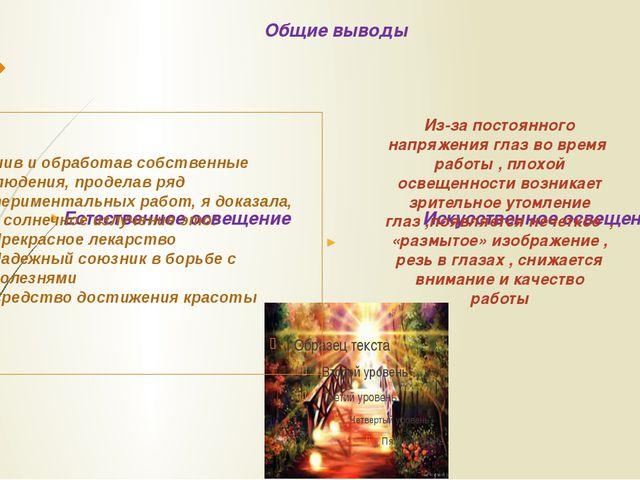 Общие выводы Естественное освещение Искусственное освещение Из-за постоянного...