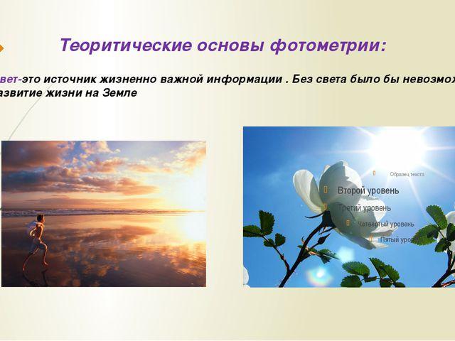 Теоритические основы фотометрии: Свет-это источник жизненно важной информации...