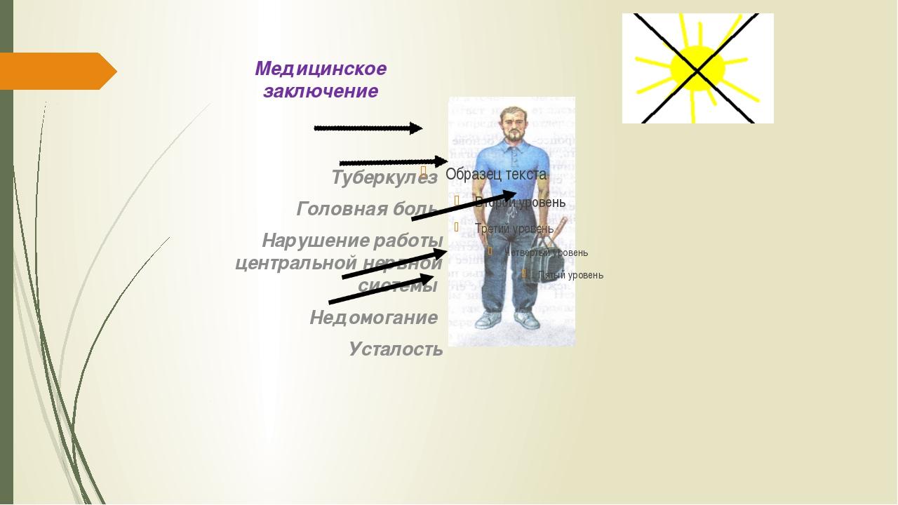 Медицинское заключение Туберкулез Головная боль Нарушение работы центральной...