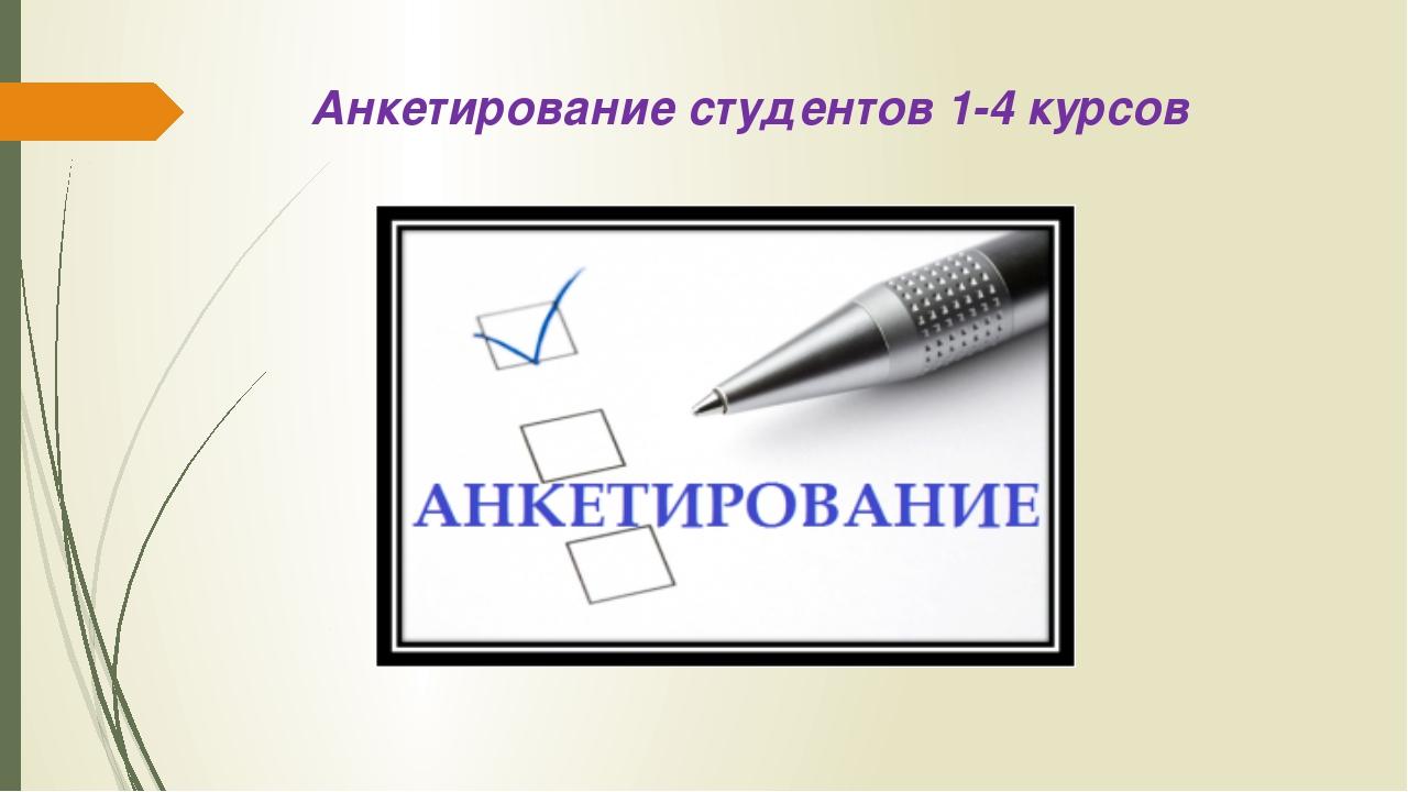 Анкетирование студентов 1-4 курсов