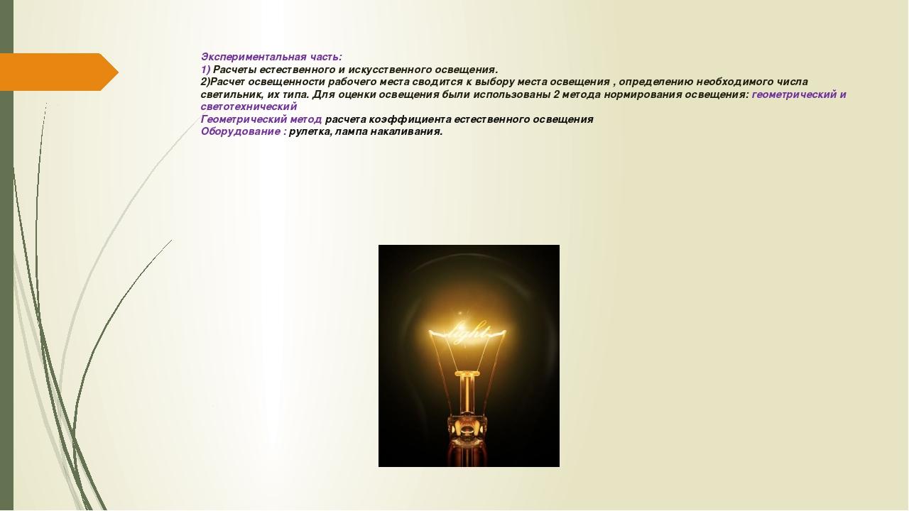 Экспериментальная часть: 1) Расчеты естественного и искусственного освещения....
