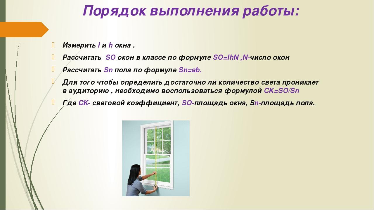 Порядок выполнения работы: Измерить l и h окна . Рассчитать SO окон в классе...
