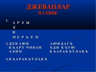 ДЖЕВАПЛАР II СЕВИЕ 1. 2. Д Е В А Ю В А Ю В Д А Г Ъ К Ъ А Р Т Ч О Б А Н Е Д И