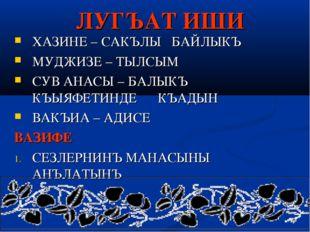 ЛУГЪАТ ИШИ ХАЗИНЕ – САКЪЛЫ БАЙЛЫКЪ МУДЖИЗЕ – ТЫЛСЫМ СУВ АНАСЫ – БАЛЫКЪ КЪЫЯФЕ