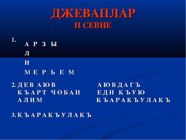 ДЖЕВАПЛАР II СЕВИЕ 1. 2. Д Е В А Ю В А Ю В Д А Г Ъ К Ъ А Р Т Ч О Б А Н Е Д И...