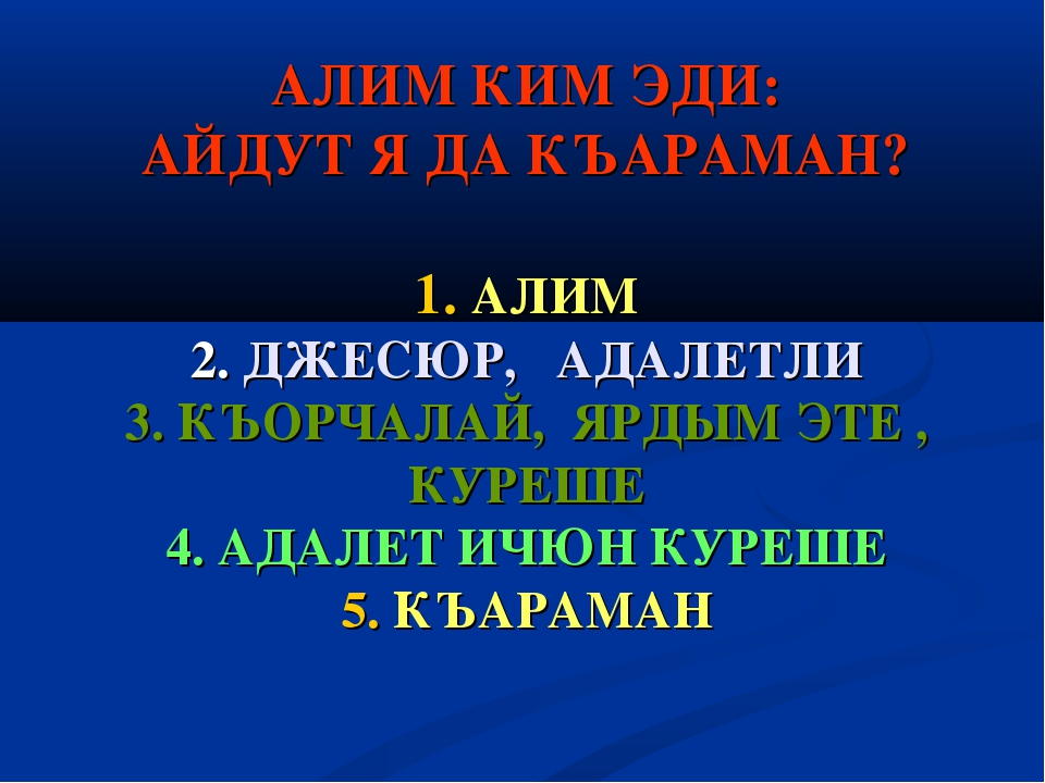 АЛИМ КИМ ЭДИ: АЙДУТ Я ДА КЪАРАМАН? 1. АЛИМ 2. ДЖЕСЮР, АДАЛЕТЛИ 3. КЪОРЧАЛАЙ,...