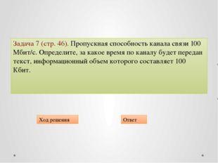 Задача 7 (стр. 46). Пропускная способность канала связи 100 Мбит/с. Определи