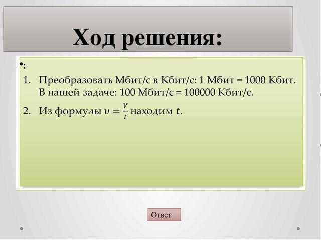 Таким образом, текст буден передан за 100 секунд. Ответ: 100.