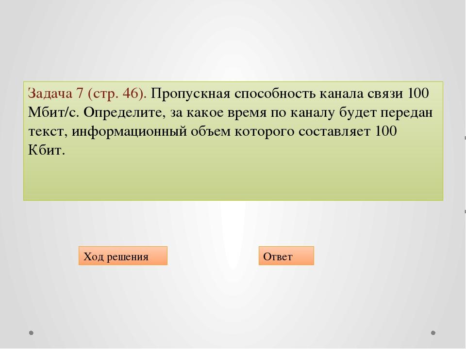 Задача 7 (стр. 46). Пропускная способность канала связи 100 Мбит/с. Определи...