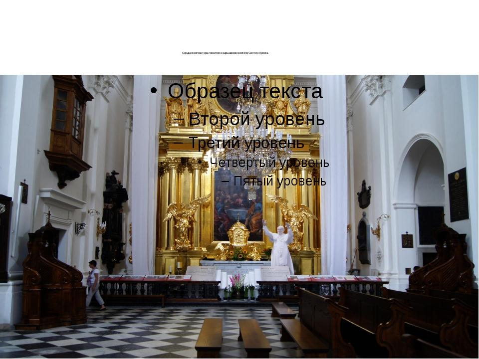 Сердце композитора покоится в варшавском костёле Святого Креста.