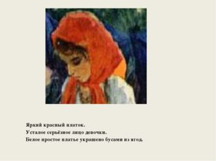 Яркий красный платок. Усталое серьёзное лицо девочки. Белое простое платье ук